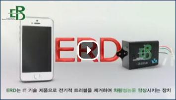 ERD 소개영상
